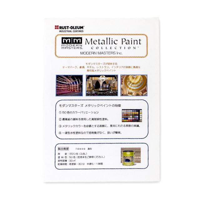 Metalic paint